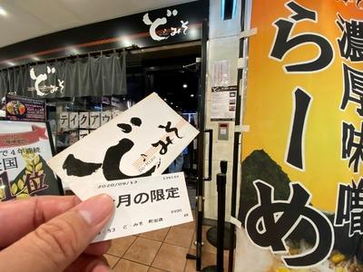 20/09/13ど・みそ町田店 01
