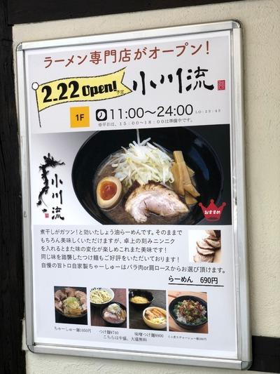 19/02/15いきなり!ステーキ町田店 15