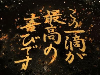 17/07/25一蘭町田店 10