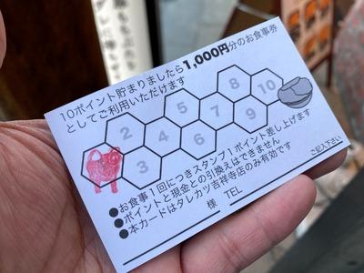 20/12/04新潟カツ丼 タレカツ 吉祥寺店 16