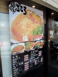 15/04/16麺屋こころ 03