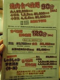 焼肉レストラン登龍門 食べ放題メニュー2014