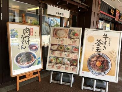 17/09/18丸亀製麺スーパーデポ八王子みなみ野店03