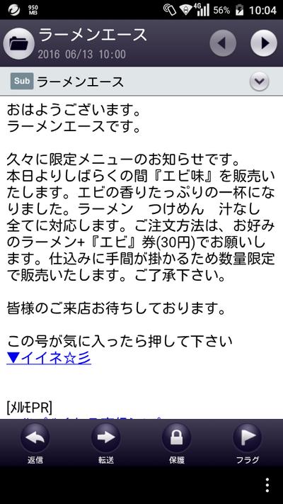 16/06/13ラーメンエース 小ラーメン海老味01