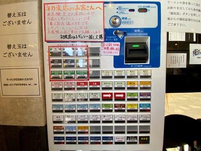 21/04/30元祖一条流がんこ総本家分店 04