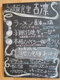 らぁ麺食堂吉凛 外観4