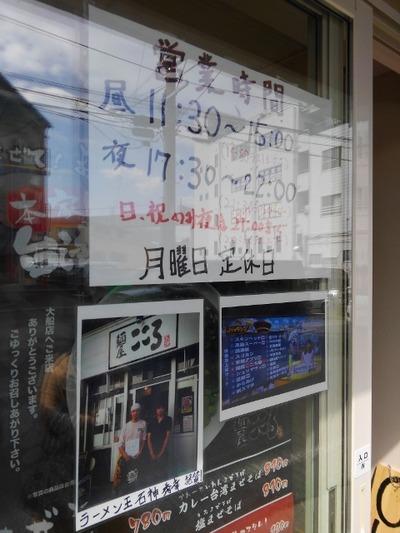 16/02/25麺屋こころ大船店 03