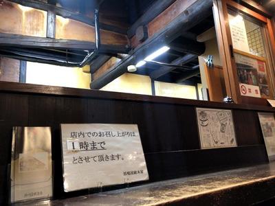 19/12/18原嶋屋総本家 02
