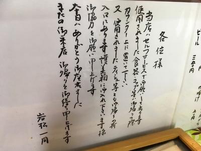 17/06/22天丼の岩松 海鮮丼 02