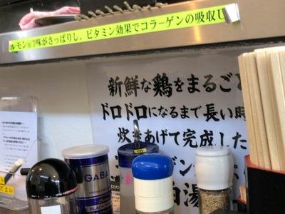 19/03/15麺匠なべすけ1号店 13