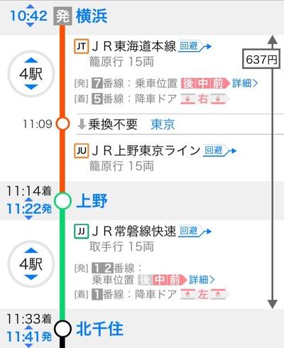 17/12/13ラーメン二郎茨城守谷店 02