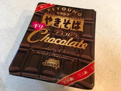 17/01/21ペヤングチョコレートやきそばギリ02