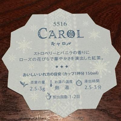 17/12/11ルピシア八王子店09