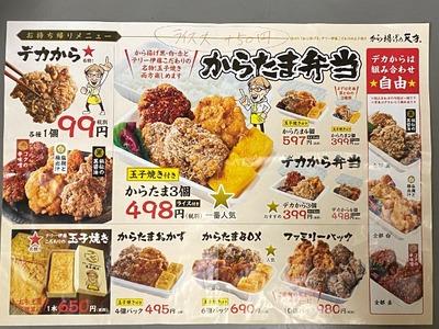 21/02/27から揚げの天才 六角橋店 02
