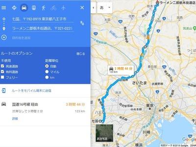 18/08/30ラーメン二郎栃木街道店ツーリング 01