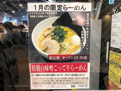 18/01/09ど・みそ町田店 01