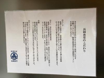 20/08/14生姜醤油ラーメン長岡食堂 06