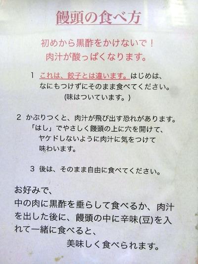 15/11/27小陽生煎饅頭屋 03