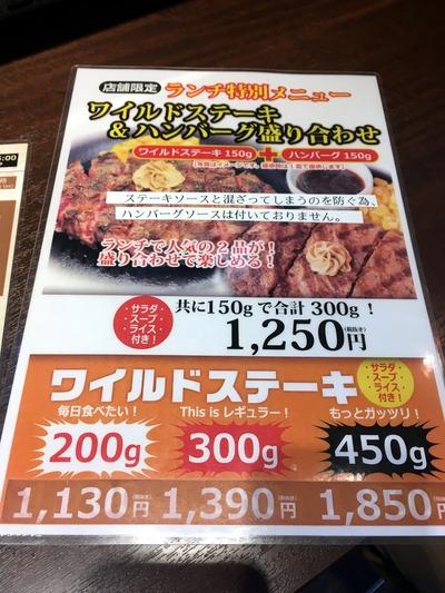 17/12/01いきなりステーキ関内店 7