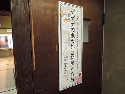 14/04/25鬼太郎茶屋 09