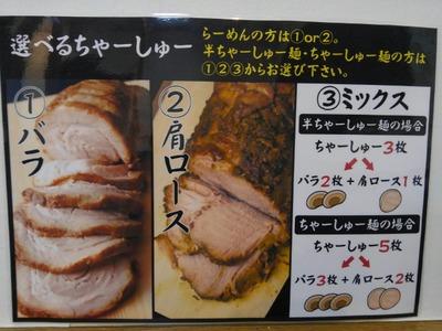 16/01/24小川流みなみ野店 半ちゃーしゅー03