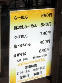 らーめん陸 メニュー2014