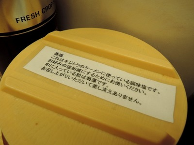 14/12/03らーめんきじとら らーめん(ニンニク、生姜)05