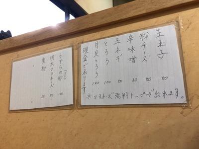 19/03/08ラーメン登良治郎 06
