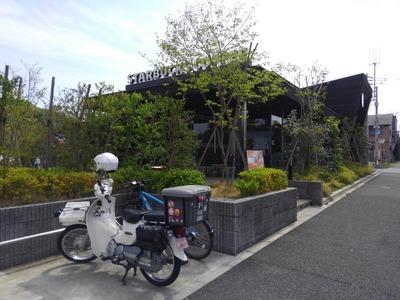 16/04/20スターバックスコーヒー元八王子店01