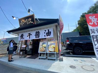 21/04/28小川流みなみ野店 01