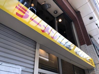 19/11/19ラーメン二郎前橋千代田町店 04