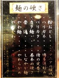 14/10/16麺屋侍八王子店 ランチBセット2