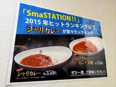 15/12/12無添くら寿司めじろ台店 02