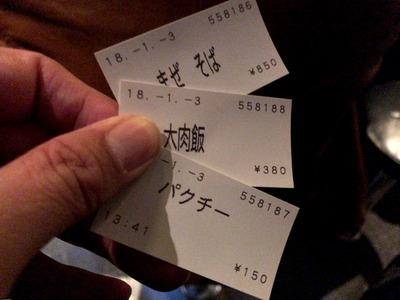 18/01/03カラシビつけ麺鬼金棒 11
