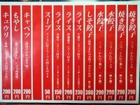 東京餃子楼三軒茶屋本店 メニュー1