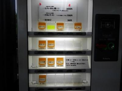 16/06/07め二郎 小つけ麺し(ニンニク、野菜、アブラ)02