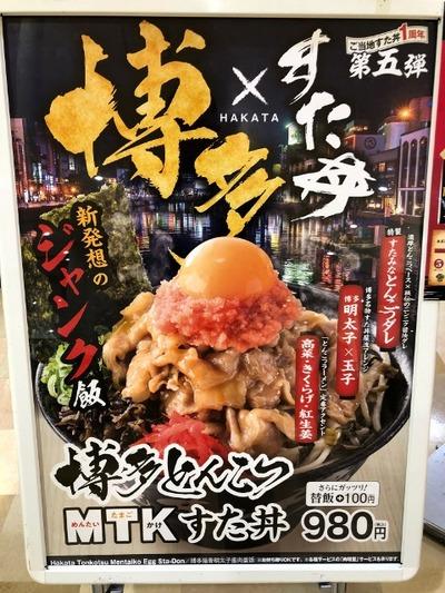 18/06/15伝説のすた丼屋アリオ橋本店 03