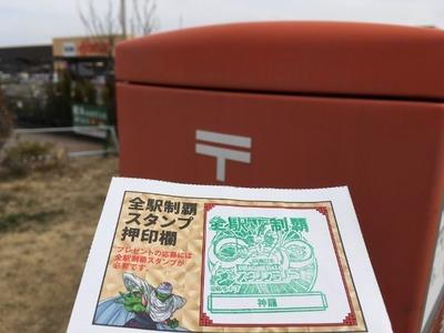 17/03/01ど・みそ町田店 みそつけ麺02