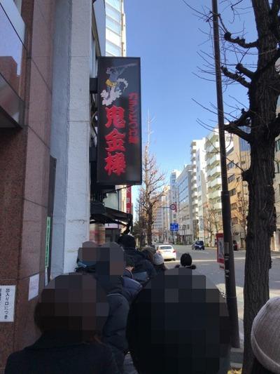 18/01/03カラシビつけ麺鬼金棒 01
