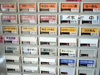 15/03/17自家製麺SHIN(新)07