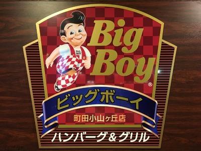17/09/03BigBoy町田小山ヶ丘店 01