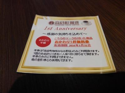 16/03/21高倉町珈琲みなみ野店07