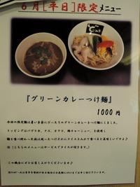 15/06/30ど♪みそららぽーと豊洲店03