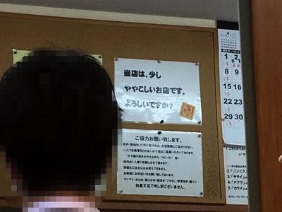 17/05/02ラーメン二郎相模大野店 04