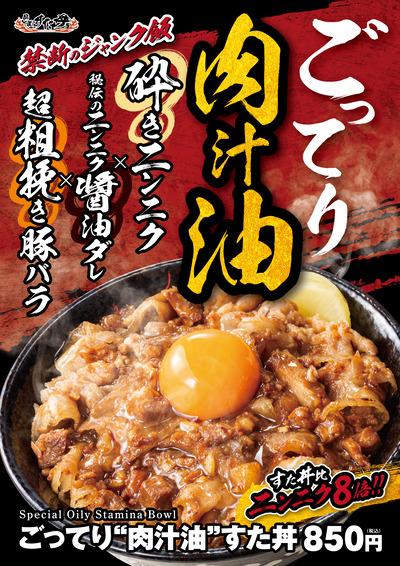 20/09/06伝説のすた丼屋横浜西口店 06