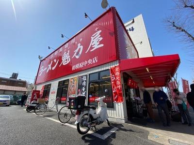 21/03/11京都北白川ラーメン魁力屋相模原中央店 01