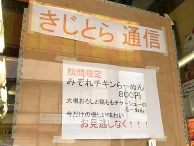 18/06/06らーめんきじとら らーめん05