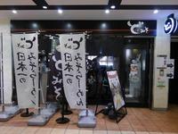 15/11/27ど・みそ町田店 特みそこってり 01