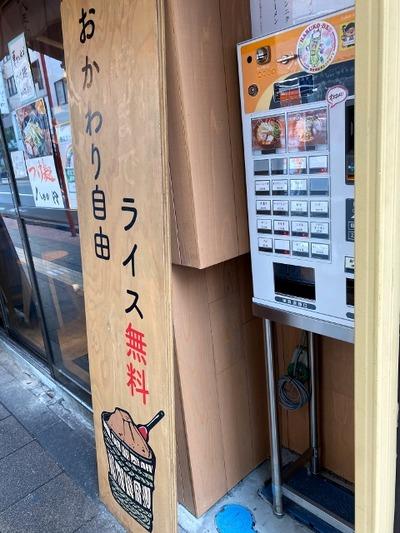 20/09/23ラーメン花木流味噌 11