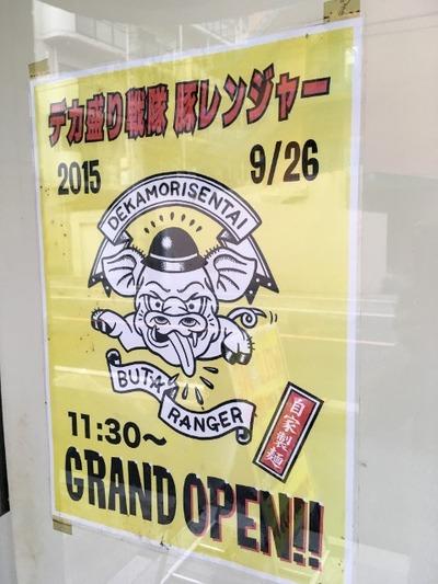 17/06/18デカ盛り戦隊豚レンジャー 01